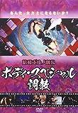 昭和ポルノ劇場 ボディ・スペシャル 調教 [DVD]