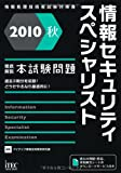 2010秋 徹底解説 情報セキュリティスペシャリスト本試験問題 (情報処理技術者試験対策書)