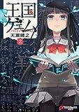 王国ゲェム(2) (電撃コミックスNEXT)