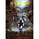 Amazon.co.jp: 星を継ぐもの (創元SF文庫) 電子書籍: ジェイムズ・P・ホーガン, 池 央耿: Kindleストア