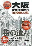 街の達人 大阪便利情報地図