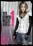 AYA KAMIKI MUSIC VIDEO #1 [DVD]