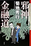 邪神金融道 (The Cthulhu Mythos Files)