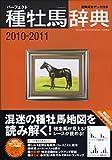 種牡馬辞典 2010-2011―パーフェクト 産駒完全データ付き (競馬主義別冊)