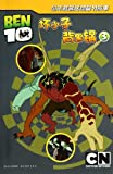 img - for [ X ] Ben genuine book chapters Xuandong Story ( 3 ) : bad boy made ??a scapegoat [ book(Chinese Edition) book / textbook / text book