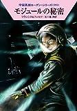 モジュールの秘密 (ハヤカワ文庫 SF ロ 1-395 宇宙英雄ローダン・シリーズ 395) (ハヤカワ文庫SF)