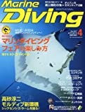 Marine Diving (マリンダイビング) 2012年 04月号 [雑誌]