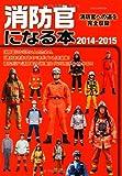 消防官になる本2014-2015 (イカロス・ムック)