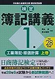 1級工業簿記・原価計算 上巻〔平成28年度版〕 (【検定簿記講義】)