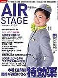 AIR STAGE (エア ステージ) 2015年9月号