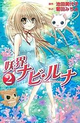 妖界ナビ・ルナ 2 (講談社コミックスなかよし)