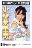 AKB48公式生写真 27thシングル 選抜総選挙 真夏のSounds good !【小林茉里奈】
