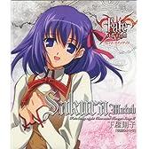 Fate/stay night キャラクターイメージソングシリーズIII 間桐桜(下屋則子)