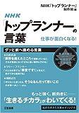 NHK「トップランナー」の言葉―仕事が面白くなる! (知的生きかた文庫―BUSINESS (え13-1)) (知的生きかた文庫―BUSINESS (え13-1))