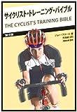 サイクリスト・トレーニング・バイブル