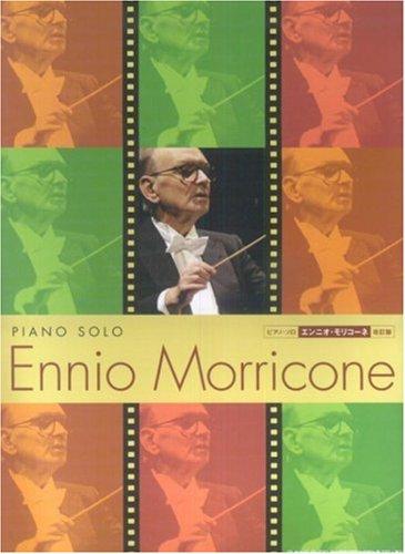 ピアノソロ エンニオモリコーネ 改訂版 (ピアノ・ソロ)