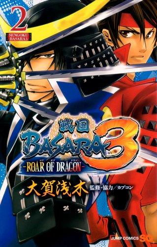 戦国BASARA3-ROAR OF DRAGON- 2