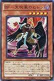 【遊戯王シングルカード】 《エクストリーム・ビクトリー》 BF-天狗風のヒレン スーパーレア exvc-jp008