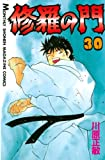 修羅の門(30) (月刊マガジンコミックス)