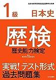 歴検実戦!テスト形式過去問題集1級日本史 解答・解説