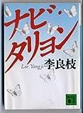 ナビ・タリョン (講談社文庫)