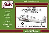 A&W AW144054 1/144 立川 キ-54乙 一式双発高等練習機