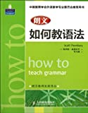 How to Teach Grammar_Longman (Chinese Edition)