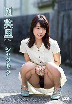 岡 英里/シャクヤク [DVD]