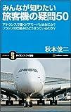 みんなが知りたい旅客機の疑問50 アナウンスで聞くドアモードとはなにか?フラップの仕組みはどうなっているのか? (サイエンス・アイ新書 35)