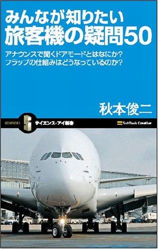 みんなが知りたい旅客機の疑問50 アナウンスで聞くドアモードとはなにか?フラップの仕組みはどうなっているのか?