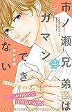 市ノ瀬兄弟はガマンできない プチデザ(4) (デザートコミックス)