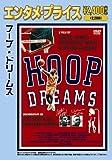 <エンタメ・プライス>フープ・ドリームス [DVD]