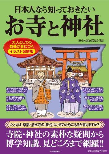 日本人なら知っておきたいお寺と神社 書影