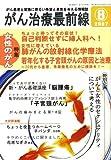 がん治療最前線 2007年 08月号 [雑誌]