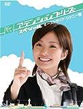 上戸彩 DVD 「アテンションプリーズ スペシャル オーストラリア・シドニー編」