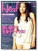 日経 Health (ヘルス) 2008年 12月号 [雑誌]