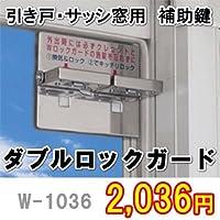 引き戸 サッシ窓用 補助錠 ダブルロックガード N-1036