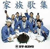 星-ET-KING