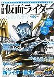 THE (ザ) 仮面ライダー SUMMER 2013年 09月号 [雑誌]