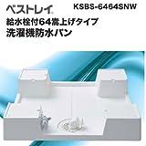 給水栓付64嵩上げタイプ ドラム式洗濯機対応の洗濯機防水パン スノーホワイト SINANEN(シナネン) KSBS-6464SNWYT 縦引きトラップ