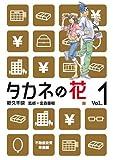 タカネの花 1 不動産投資準備編 (BUNCH COMICS)
