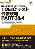 TOEICテスト最強攻略PART34MP3音声付 パート別攻略シリーズ