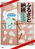 完全ガイド 100%得するふるさと納税生活 (SPA!BOOKS)