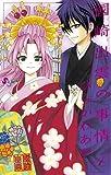 國崎出雲の事情 4 (少年サンデーコミックス)