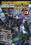 スーパーロボット大戦OGクロニクル Vol.3 (電撃コミックス)