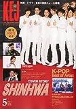 コリア エンタテインメント ジャーナル 2012年 05月号