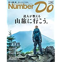 Sports Graphic Number Do Summer2014 達人が教える 山旅に行こう。 (Number PLUS)