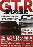 日産GT‐R進化の歴史 (万物図鑑シリーズ)