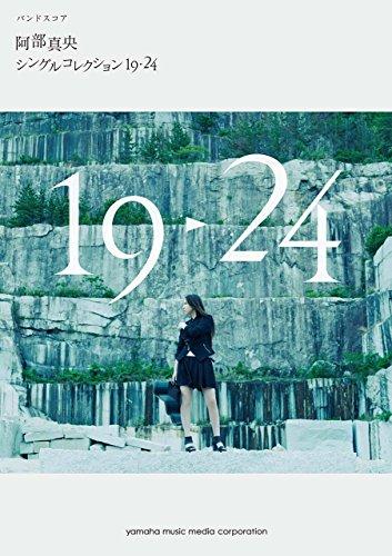 バンドスコア 阿部真央「シングルコレクション19-24」