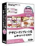 デザイン・テンプレート集 for ホーム・ページビルダー 製造・販売業編